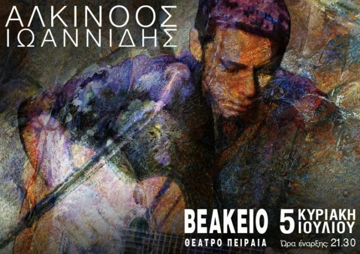 Ο Αλκίνοος Ιωαννίδης στο Βεάκειο Θέατρο Πειραιά