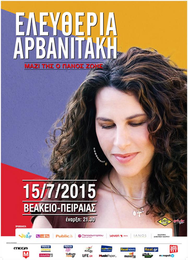 Η Ελευθερία Αρβανιτάκη στο Βεάκειο Θέατρο Πειραιά