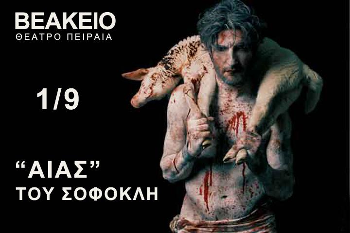 Αίας, του Σοφοκλή στο Βεάκειο Θέατρο Πειραιά
