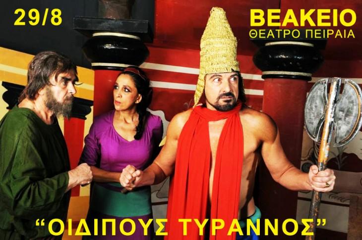 """""""Οιδίπους Τύραννος"""" στο Βεάκειο Θέατρο Πειραιά"""