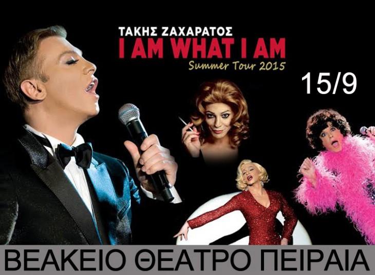 """""""I AM WHAT I AM"""" ΤΑΚΗΣ ΖΑΧΑΡΑΤΟΣ ΣΤΟ ΒΕΑΚΕΙΟ ΘΕΑΤΡΟ ΠΕΙΡΑΙΑ"""