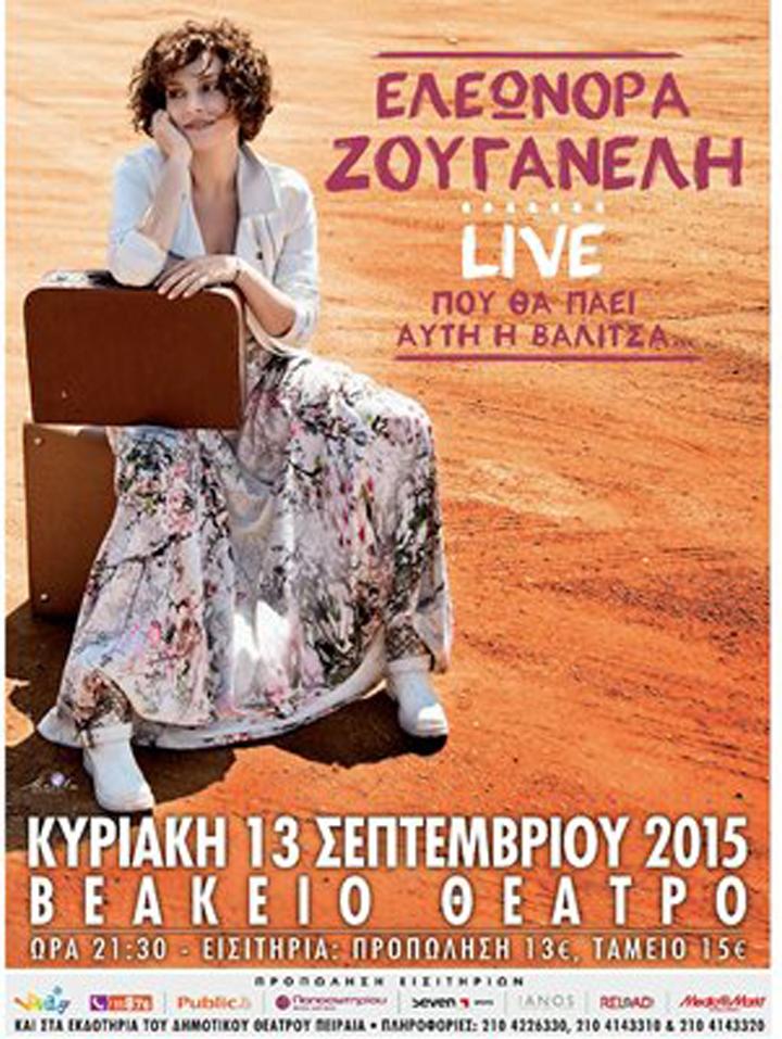 """Ελεωνόρα Ζουγανέλη """"Πού θα πάει αυτή η βαλίτσα…"""" στο Βεάκειο Θέατρο Πειραιά"""
