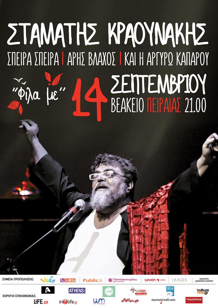 Ο Σταμάτης Κραουνάκης για μία συναυλία στο Βεάκειο Θέατρο Πειραιά