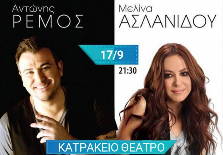 Ο Αντώνης Ρέμος και η Μελίνα Ασλανίδου για μία συναυλία στο Κατράκειο Θέατρο Νίκαιας