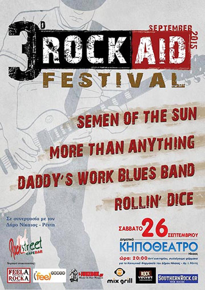 3RD ROCK AID FESTIVAL στο Δημοτικό Κηποθέατρο Νίκαιας
