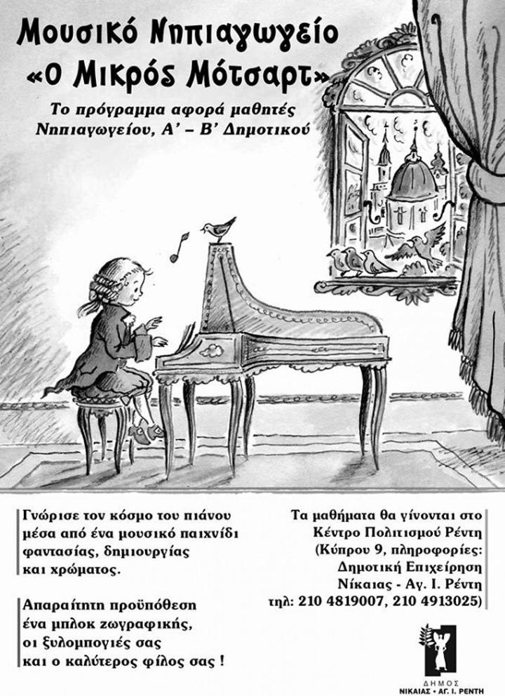 Μουσικό Νηπιαγωγείο «Ο Μικρός Μότσαρτ» στο Δήμο Νίκαιας- Αγ.Ι. Ρέντη