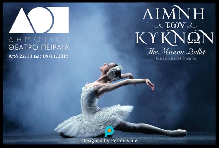 Η Λίμνη των Κύκνων το αριστούργημα του Πιοτρ Ίλιτς Τσαϊκόφσκι στο Δημοτικό Θέατρο Πειραιά