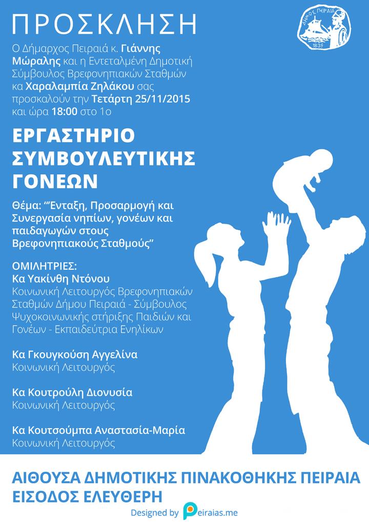 1ο Εργαστήριο Συμβουλευτικής Γονέων Βρεφονηπιακών Σταθμών Δήμου Πειραιά