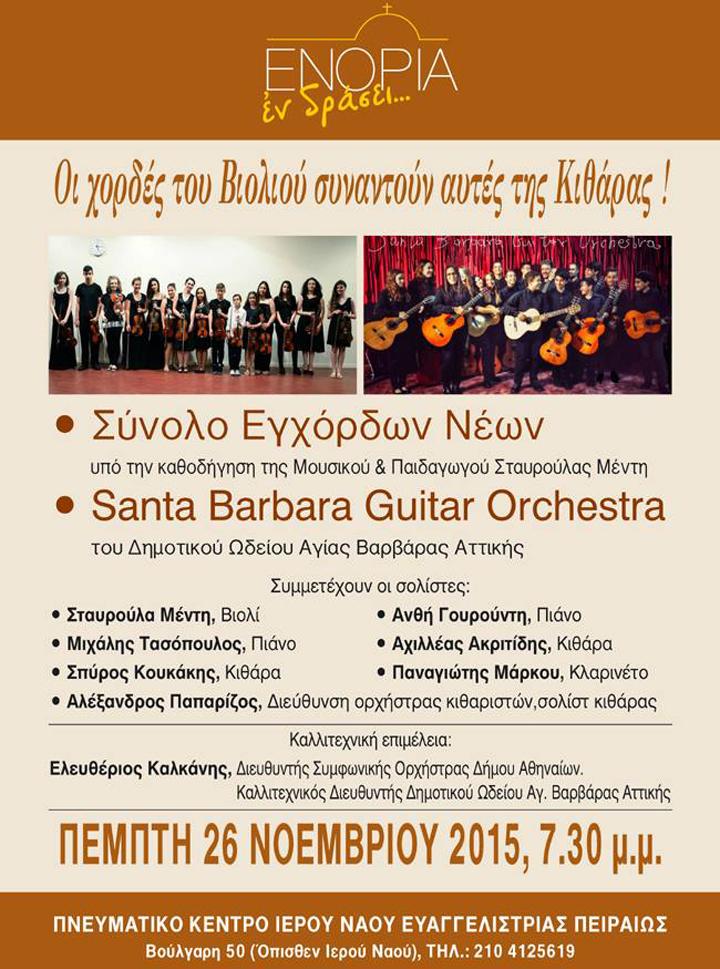 """Εκδήλωση για φιλανθρωπικό σκοπό από το """"Σύνολο Εγχόρδων Νέων"""" και την """"Santa Barbara Guitar Orchestra"""""""