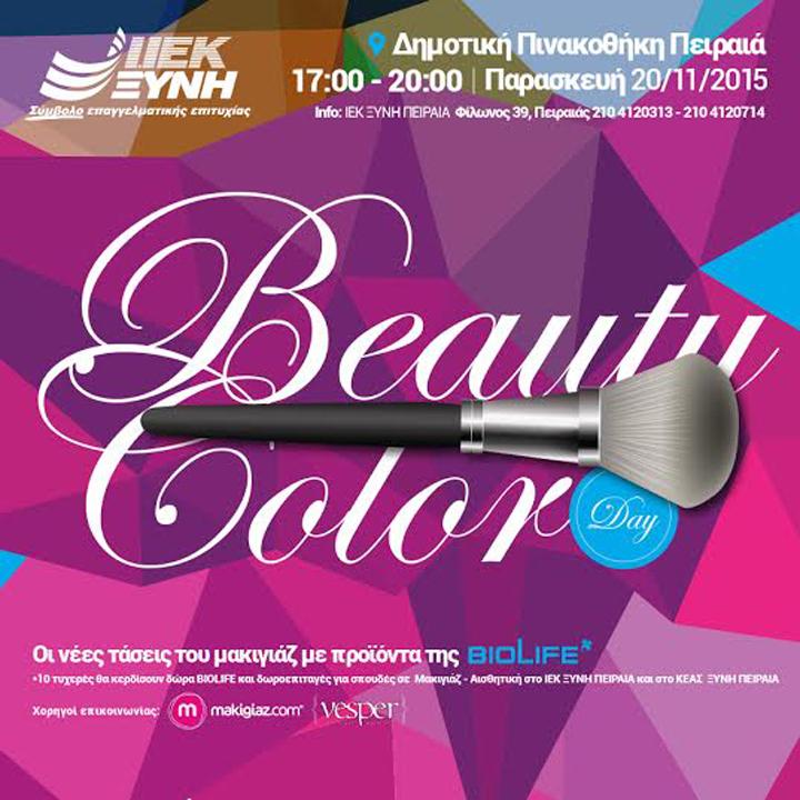 Beauty Color Day από το ΙΕΚ ΞΥΝΗ ΠΕΙΡΑΙΑ και την BIOLIFE  για τις ανάγκες του «Make-A-Wish»