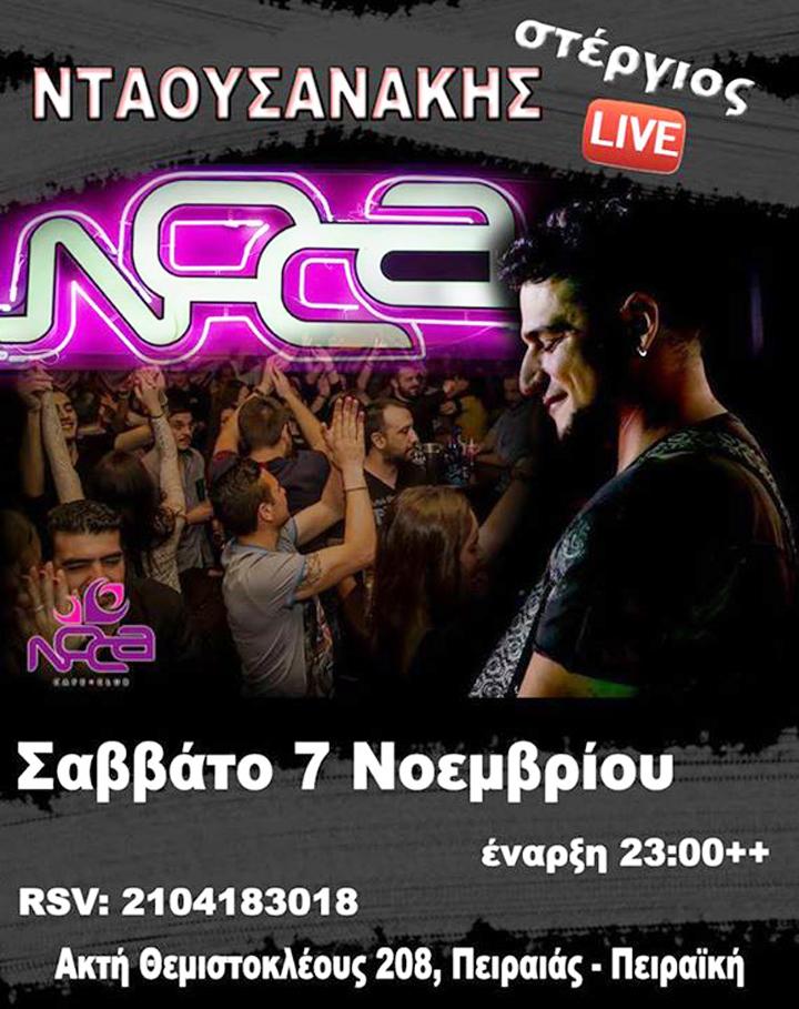 Ο Στέργιος Νταουσανάκης Live @ Noca cafe-club