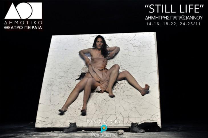 Δημοτικό Θέατρο Πειραιά: 10 ακόμη παραστάσεις για το Still Life του Δημήτρη Παπαϊωάννου