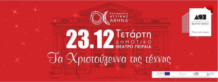 Τα Χριστούγεννα της Τέχνης στο Δημοτικό Θέατρο Πειραιά