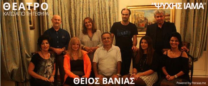 Νέα παράσταση από τη θεατρική ομάδα φαρμακοποιών Αθήνας-Πειραιά Ψυχής Ίαμα