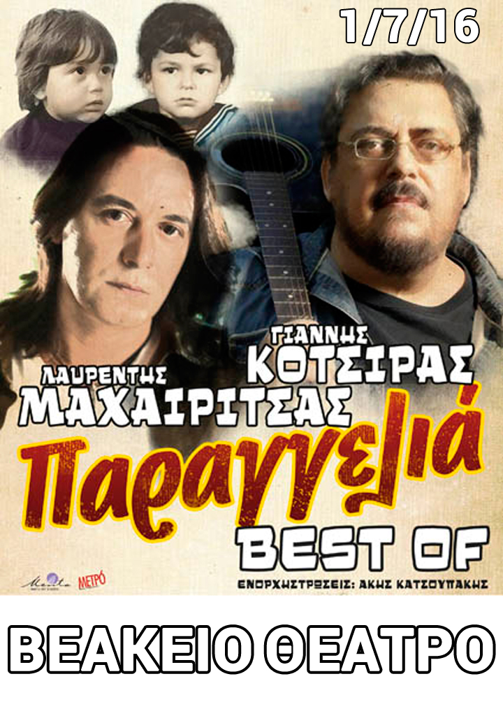 Λαυρέντης Μαχαιρίτσας & Γιάννης Κότσιρας για μία συναυλία στο Βεάκειο Θέατρο Πειραιά