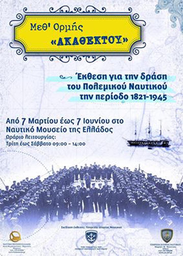 Φωτογραφική έκθεση «Μεθ' ορμής Ακαθέκτου» στο Ναυτικό Μουσείο της Ελλάδος
