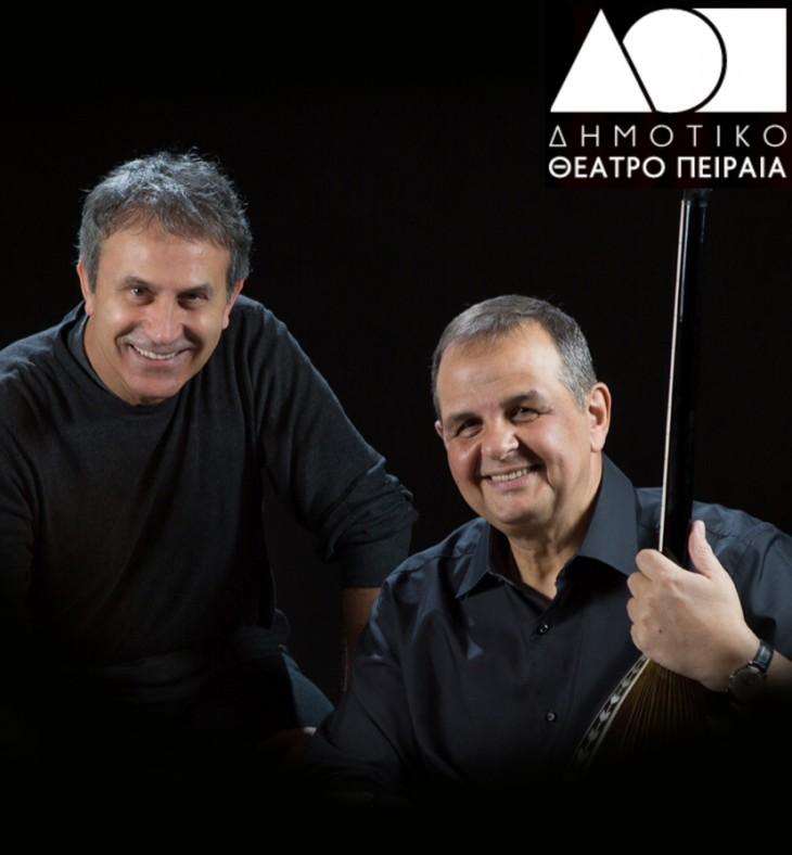 Ο Γιώργος Νταλάρας συναντά τον Βαγγέλη Κορακάκη στο Δημοτικό Θέατρο Πειραιά