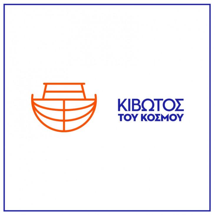Ο Δήμος Πειραιά στηρίζει τη δράση της ΚΟΙΝΩΝΙΚΗΣ για τα παιδιά της «ΚΙΒΩΤΟΥ ΤΟΥ ΚΟΣΜΟΥ»