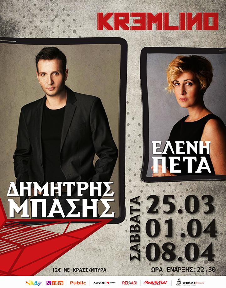 Δημήτρης Μπάσης & Ελένη Πέτα Live στο Kremlino