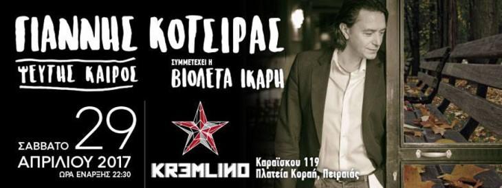 Γιάννης Κότσιρας Live @ Kremlino στον Πειραιά
