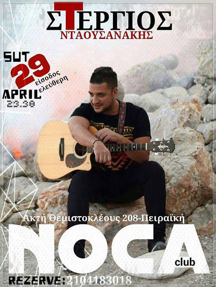 Ο Στέργιος Νταουσανάκης & full band Live στο Νoca club
