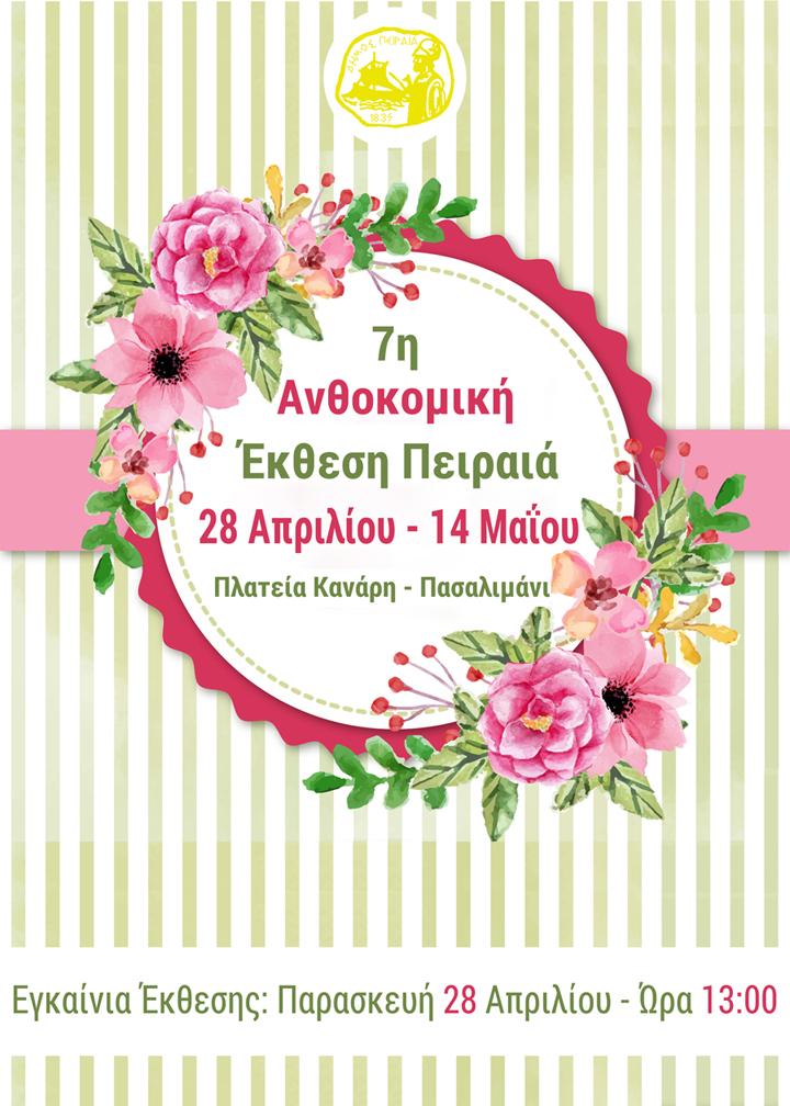 7η Ανθοκομική Έκθεση στο Δήμο Πειραιά
