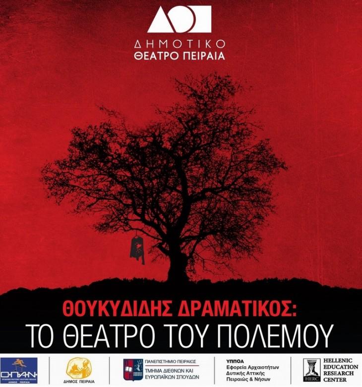 Θουκυδίδης Δραματικός: «Το Θέατρο του Πολέμου»  στο Δημοτικό Θέατρο Πειραιά