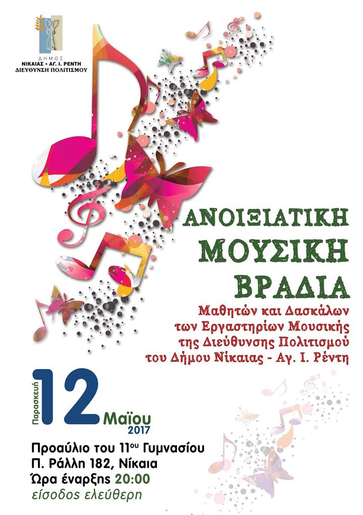 Μουσική Άνοιξη στον Δήμο Νίκαιας- Αγ Ι. Ρέντη