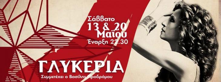 Η Γλυκερία Live στο Kremlino στον Πειραιά