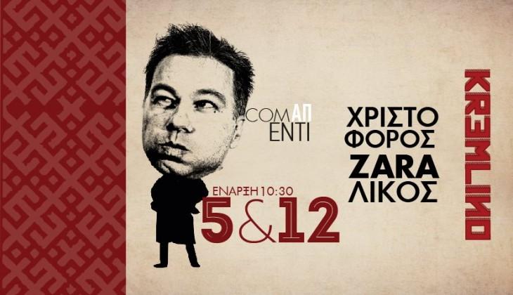 «Stan up Comedy» Χριστόφορος Ζαραλίκος @ Kremlino του Πειραιά