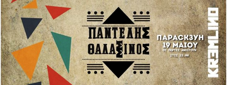 O ΠΑΝΤΕΛΗΣ ΘΑΛΑΣΣΙΝΟΣ για μία τελευταία παράσταση στο Kremlino στον Πειραιά