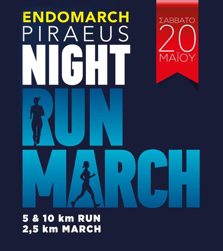 Endomarch Piraeus Night Run τρέχουμε για καλό σκοπό !