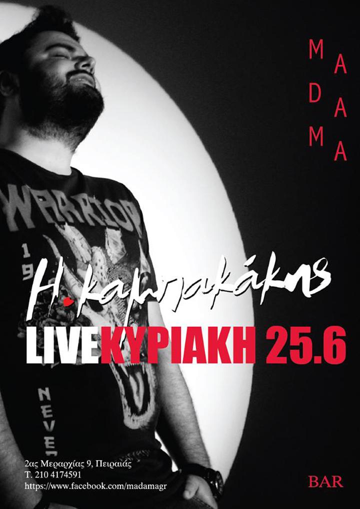 Ελληνική βραδιά με τον Ηλία Καμπακάκη Live @ Madama Bar