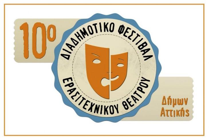 10ο Διαδημοτικό Φεστιβάλ Ερασιτεχνικού Θεάτρου Δήμων Αττικής – Δημοτική Ενότητα Αγίου Ιωάννη Ρέντη