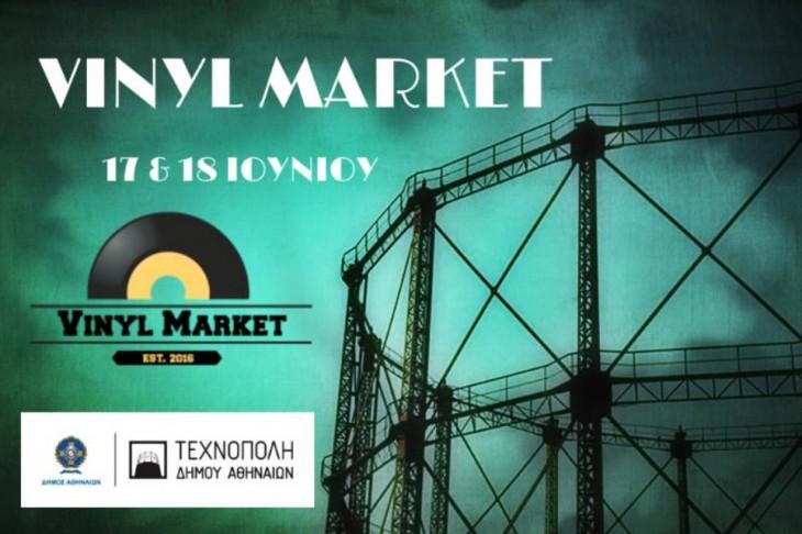 Vinyl Market στην Τεχνόπολη στο Γκάζι