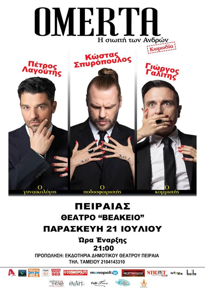 «Ομερτά : Η σιωπή των Ανδρών» στο Βεάκειο Θέατρο