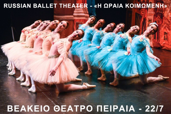 "Russian Ballet Theater ""Η Ωραία Κοιμωμένη"" στο Βεάκειο Θέατρο Πειραιά"
