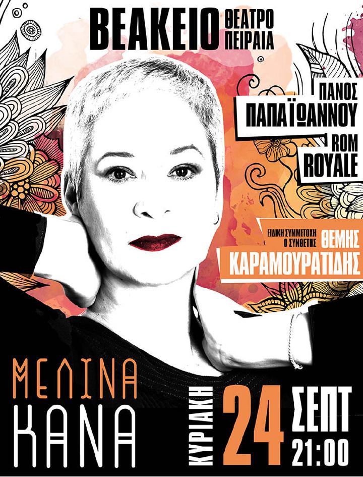 Η Μελίνα Κανά στο Βεάκειο Θέατρο Πειραιά