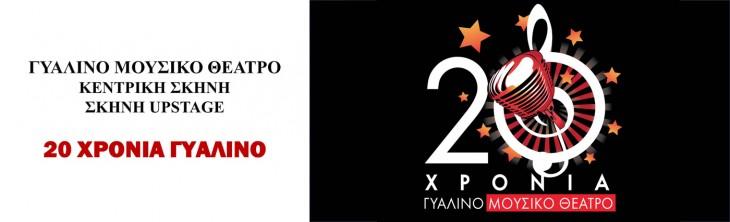 «20 χρόνια Γυάλινο Μουσικό Θέατρο»