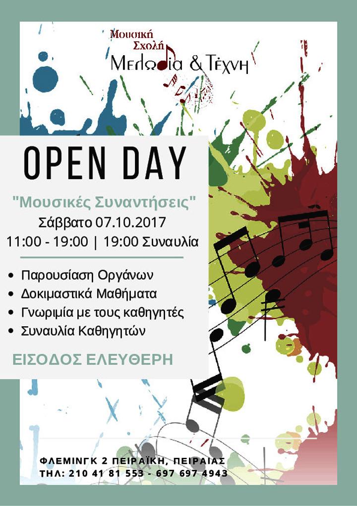 Open Day «Μουσικές Συναντήσεις»
