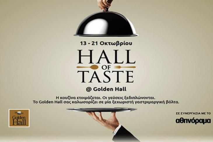 Hall of Taste 2017