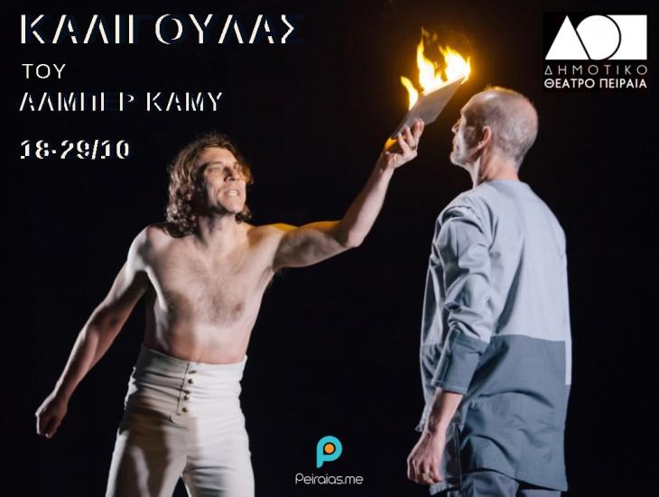 Καλιγούλας του Αλμπέρ Καμύ στο Δημοτικό Θέατρο Πειραιά
