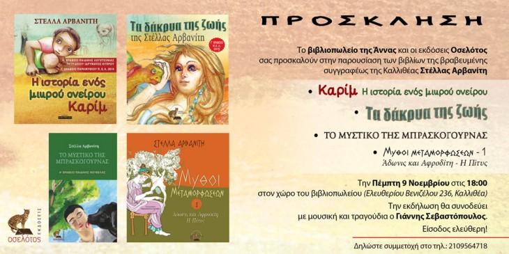 Παρουσίαση βιβλίων της Στέλλας Αρβανίτη