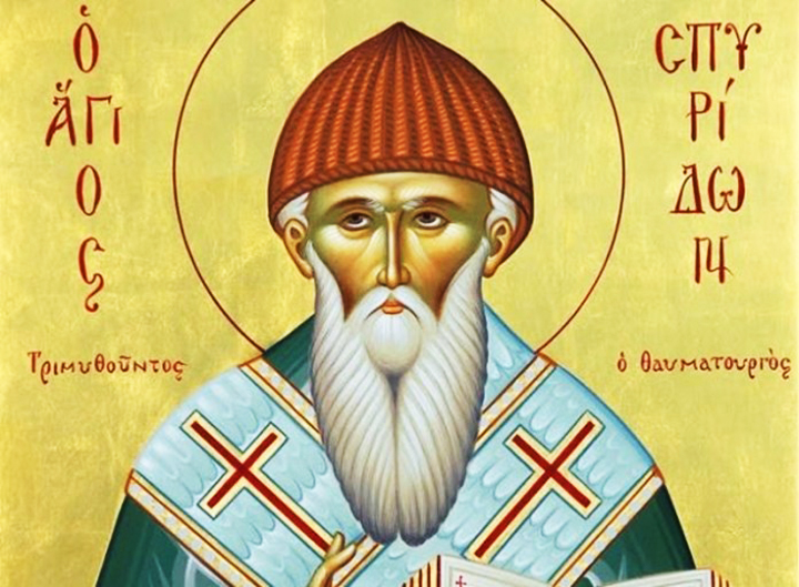 Γιορτάζει ο Άγιος Σπυρίδωνας Πολιούχος της Πόλη μας