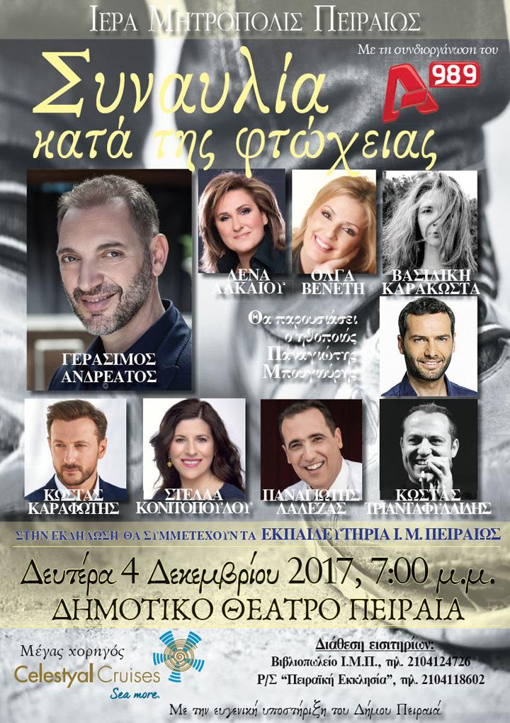 Συναυλία κατά της Φτώχειας στο Δημοτικό Θέατρο Πειραιά