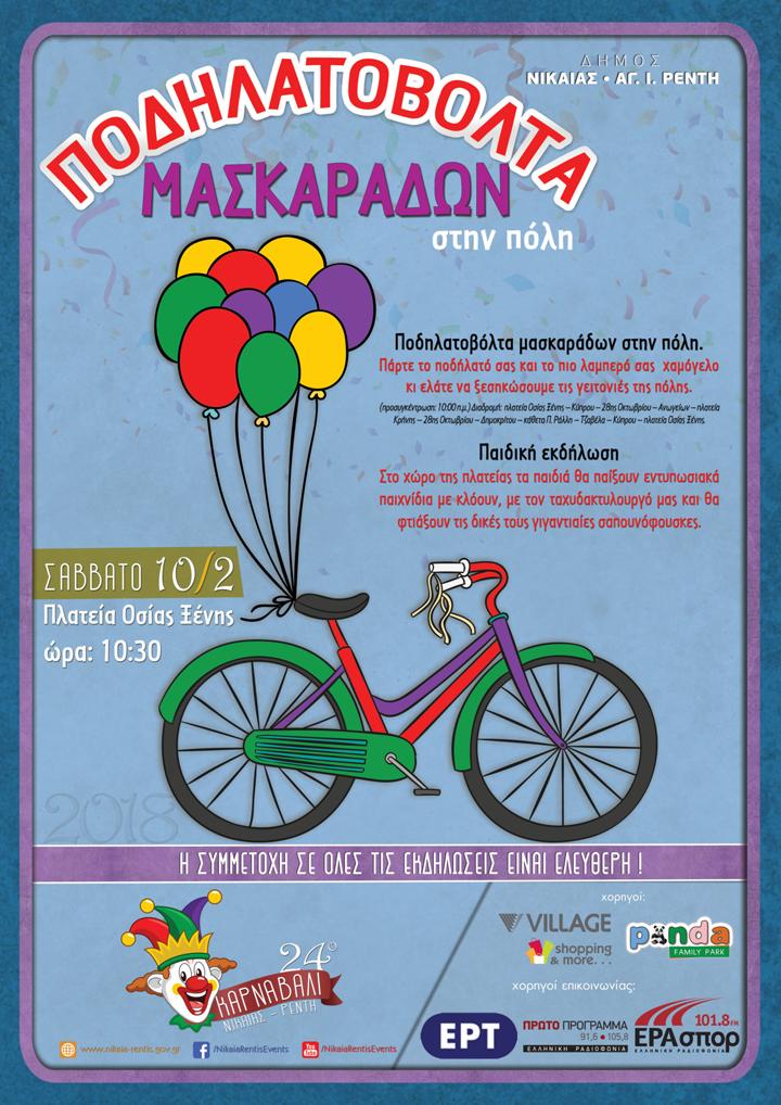 Ποδηλατοβόλτα μασκαράδων στο 24ο Καρναβάλι Δ. Νίκαιας-Αγ. Ι.Ρέντη