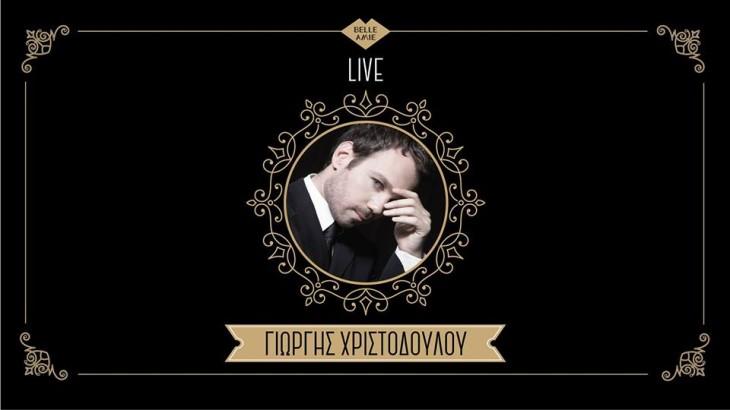 Ο Γιώργης Χριστοδούλου την Τσικνοπέμπτη  live στο Belle Amie