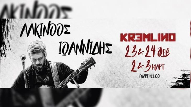 Αλκίνοος Ιωαννίδης live @ Kremlino
