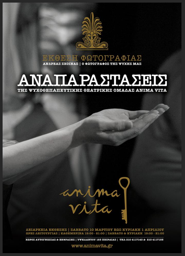 «Αναπαραστάσεις» έκθεση φωτογραφίας από την ψυχοθεραπευτική ομάδα anima vita