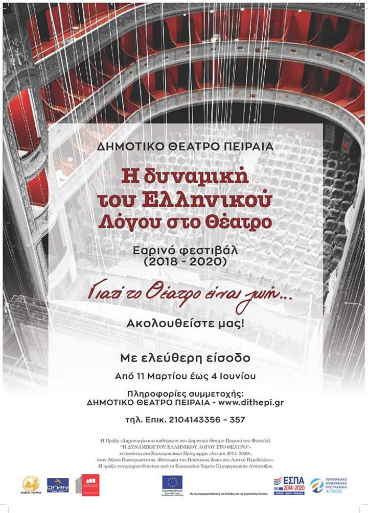 Η δυναμική του Ελληνικού Λόγου στο Θέατρο